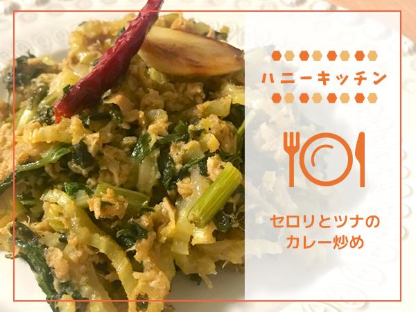 セロリとツナのカレー炒め 隠し味にはちみつを加えるとコクがアップ!