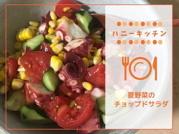 夏野菜のチョップドサラダ