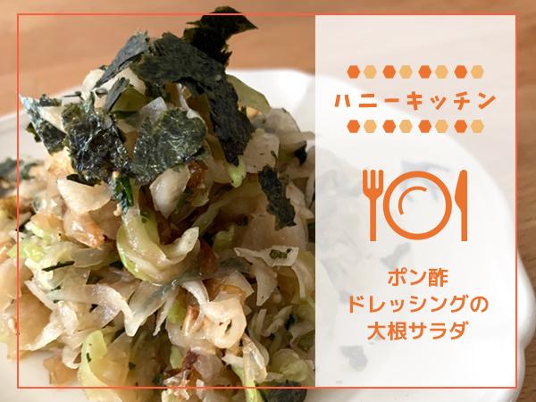ポン酢ドレッシングの大根サラダ